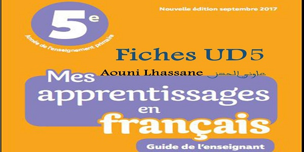 جذاذات الوحدة الخامسة  لمرجع Mes apprentissages   للمستوى الخامس  ابتدائي