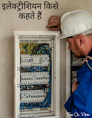 इलेक्ट्रीशियन किसे कहते है? Know About ITI Electrician in Hindi