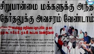 News paper in Sri Lanka : 19-01-2017