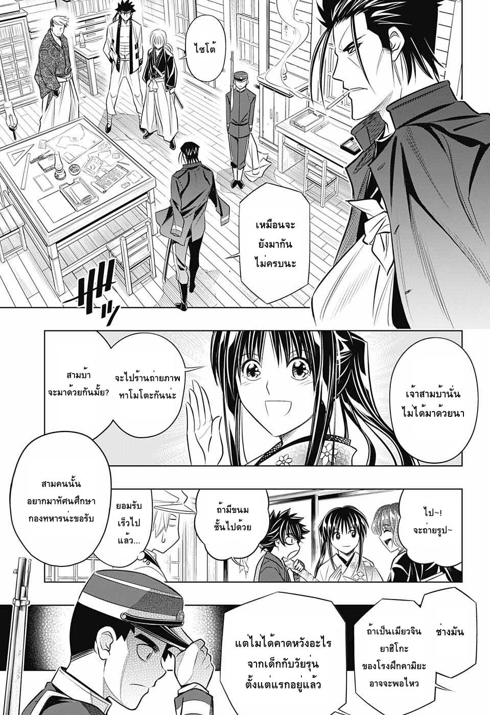อ่านการ์ตูน Rurouni Kenshin: Hokkaido Arc ตอนที่ 16 หน้าที่ 7