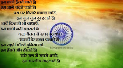 15 august speech in hindi for kids