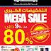 عروض ايدى السعودية حتى 11 نوفمبر 2017 خصومات ميجا تصل الي 80%