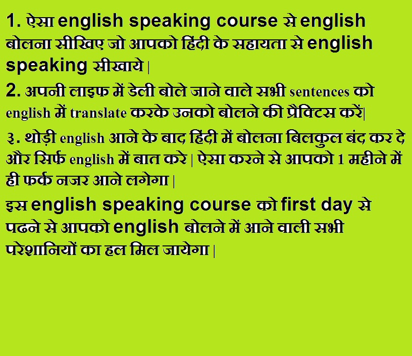 Free online English speaking course in Hindi for Indian, English