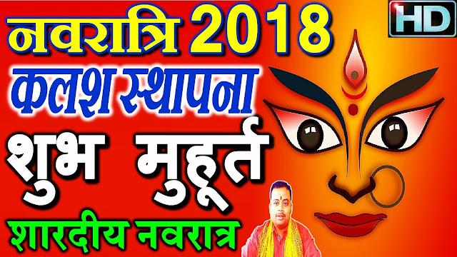 Kalash Sthapana Muhurt 2018
