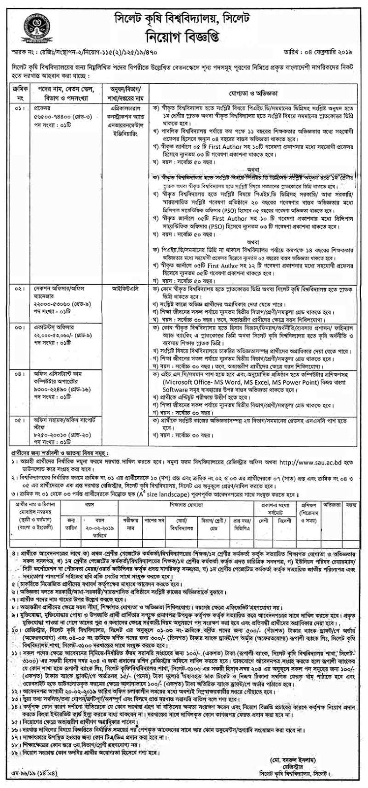 All Running Govt Job Circular (February-2019) - Study and