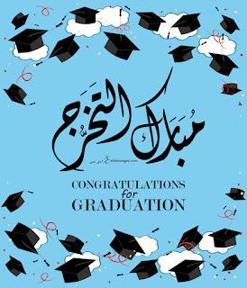 بوستات مبارك التخرج 2018