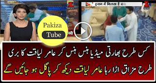 Amir Liaquat Show latest scandal