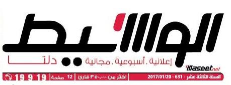 جريدة وسيط الدلتا عدد الجمعة 20 يناير 2017 م