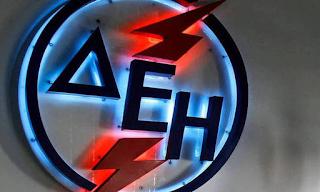«Ηλεκτροσόκ» από τη ΔΕΗ - «Ψαλίδι« στις εκπτώσεις - Έρχονται ακριβότερα τιμολόγια