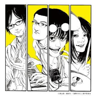 Download Shingeki no Kyojin Season 2 Ending [SINGLE]