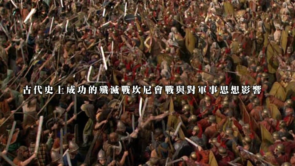 漢尼拔,坎尼會戰,迦太基,羅馬,西庇阿,保盧斯,殲滅戰