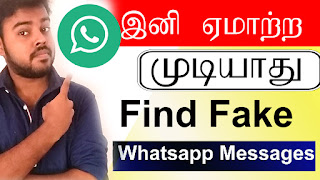 Find Fake Whatsapp Messages,tech new tamil, how to identify fake whatsapp messages