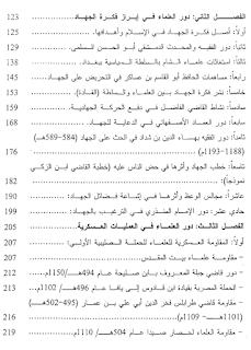 دور العلماء المسلمين في مقاومة الغزو الفرنجي (الصليبي) للمشرق الإسلامي