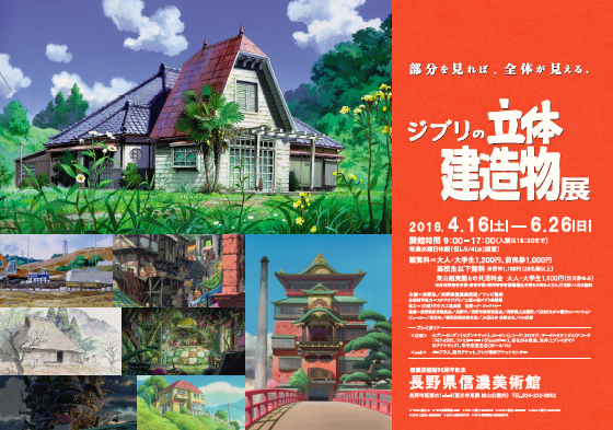 Finding the Whole in the Parts - Studio Ghibli: Architecture in Animation, at Contemporary Art Museum, Kumamoto