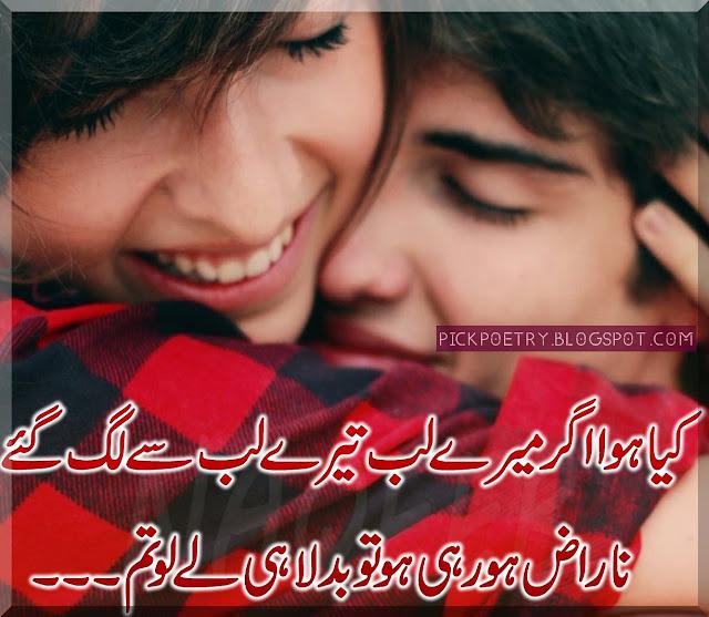 Poetry: Love Poetry in Urdu With Romantic Shayari