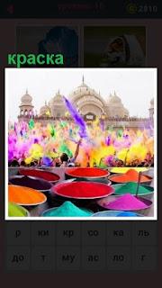 в мисках лежит различная краска, приготовлена для праздника
