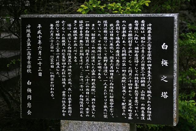 白梅之塔の説明板の写真