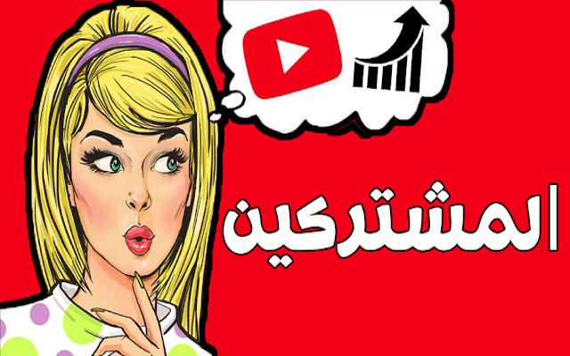 زيادة عدد المشتركين في اليوتيوب حقيقيين بطريقة قانونية