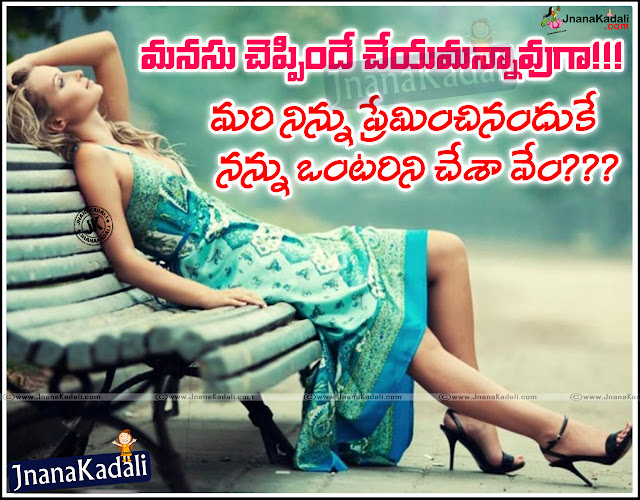 Alone True Love Nice Messages in Telugu Language. Best and Nice Telugu Alone Boys Love Quotes for True Lovers. Inspiring Nice awesome Alone love Messages Pictures with Nice Quotes. Love Failure and Alone Love Picture Quotes in Telugu .