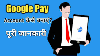 google-pay-account-setup