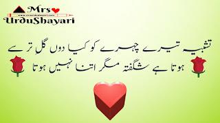 Awesome Shayari Images, Urdu Shayari love