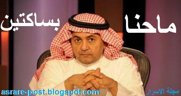 غضب سعودي بسبب برنامج داود الشريان ماحنا بساكتين وهروب الفتيات