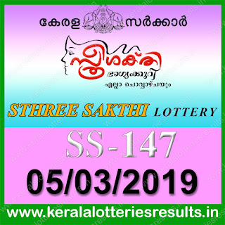"""kerala lottery result 05.03.2019 sthree sakthi ss 147"" 5th march 2019 result, kerala lottery, kl result,  yesterday lottery results, lotteries results, keralalotteries, kerala lottery, keralalotteryresult, kerala lottery result, kerala lottery result live, kerala lottery today, kerala lottery result today, kerala lottery results today, today kerala lottery result, 5 3 2019, 05.03.2019, kerala lottery result 5-3-2019, sthree sakthi lottery results, kerala lottery result today sthree sakthi, sthree sakthi lottery result, kerala lottery result sthree sakthi today, kerala lottery sthree sakthi today result, sthree sakthi kerala lottery result, sthree sakthi lottery ss 147 results 5-3-2019, sthree sakthi lottery ss 147, live sthree sakthi lottery ss-147, sthree sakthi lottery, 5/3/2019 kerala lottery today result sthree sakthi, 05/03/2019 sthree sakthi lottery ss-147, today sthree sakthi lottery result, sthree sakthi lottery today result, sthree sakthi lottery results today, today kerala lottery result sthree sakthi, kerala lottery results today sthree sakthi, sthree sakthi lottery today, today lottery result sthree sakthi, sthree sakthi lottery result today, kerala lottery result live, kerala lottery bumper result, kerala lottery result yesterday, kerala lottery result today, kerala online lottery results, kerala lottery draw, kerala lottery results, kerala state lottery today, kerala lottare, kerala lottery result, lottery today, kerala lottery today draw result"