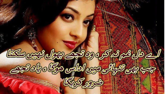 cute status for whatsapp 2017 urdu sms poetry a dil gham na kar wo tujhe bhool nahi sakta