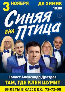 """ВИА """"Синяя птица"""" в ДК ХИМИК"""