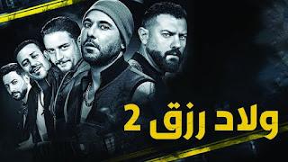أهم الأفلام المصرية التي تتنافس على شباك التذاكر وإيراداتها