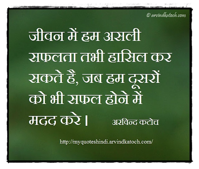 Hindi Quote, achieve, real success, life, जीवन, असली सफलता, succeed, Hindi Thought