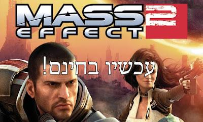 חינם בלי כסף: EA מחלקת את Mass Effect 2 בחינם