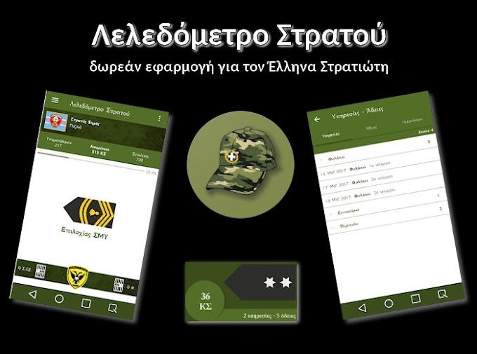 Λελεδόμετρο Στρατού - Δωρεάν εφαρμογή για τον Έλληνα Στρατιώτη