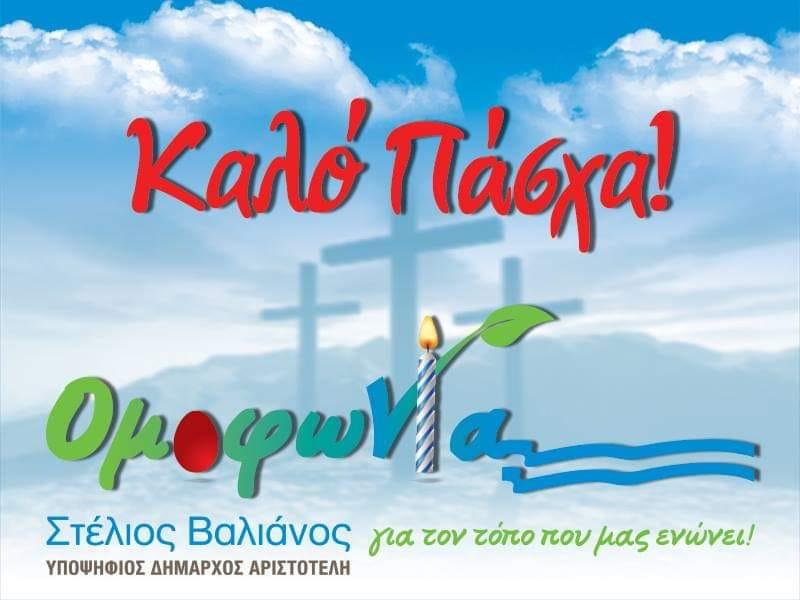 Από όλους εμάς , στην Ομοφωνία, θερμές ευχές για Καλή Ανάσταση!