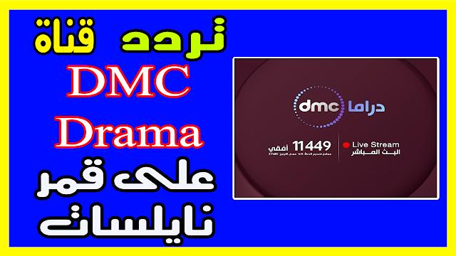 تردد قناة دي ام سي دراما dmc drama مسلسل أبو العروسة على نايل سات 2019