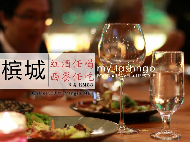 ● Penang Food Blog | Chateau 33 红酒西餐吃到饱 @ Prangin Mall