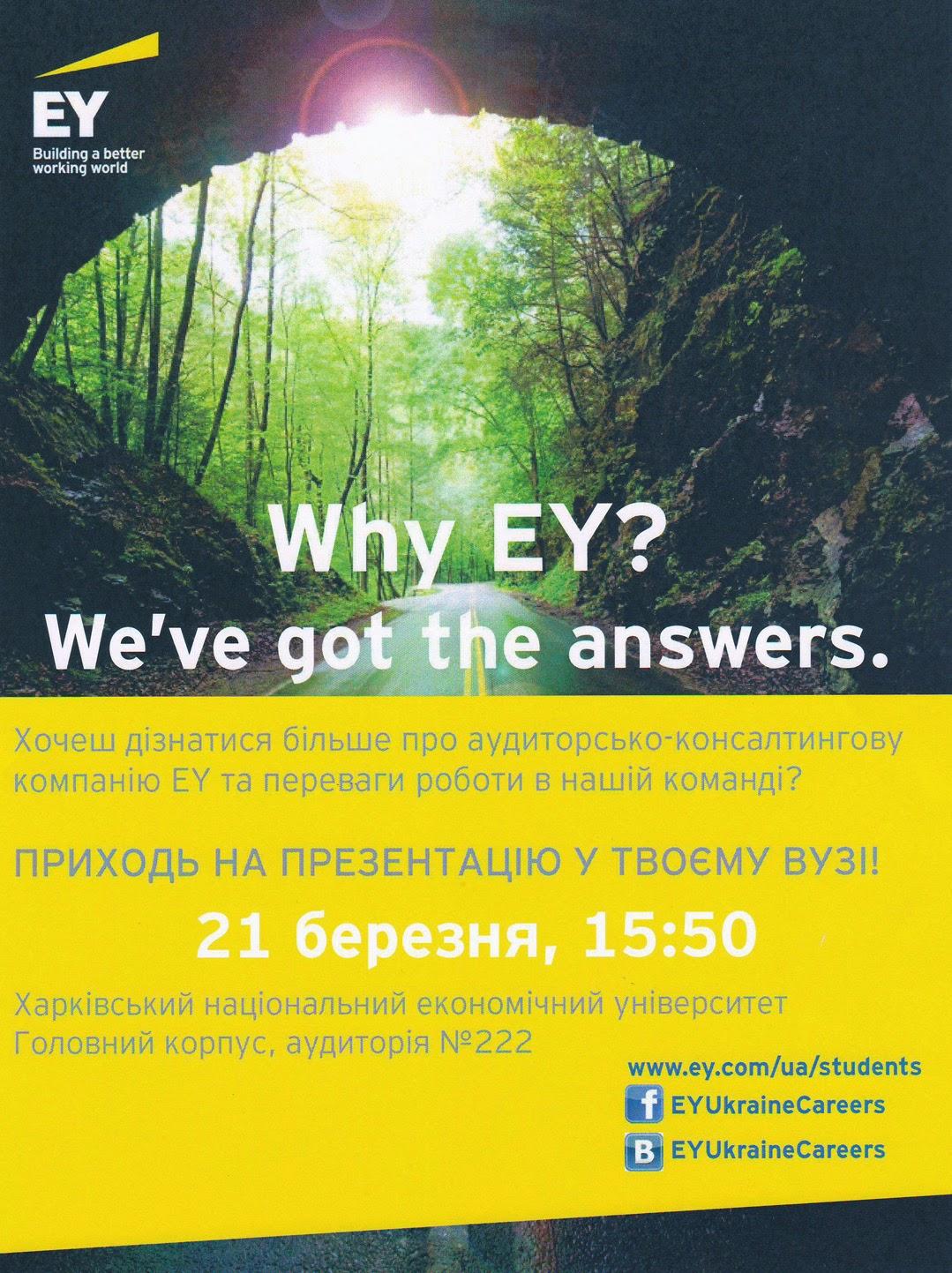 Презентація компанії EY
