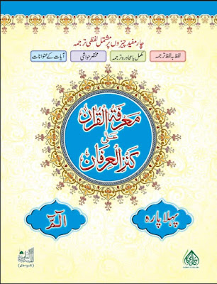 Download: Ma'rifatul Quran – Kanz-ul-Iman – Para 1 pdf in Urdu