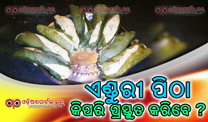 How to Prepare *Enduri Pitha* – Recipe in Odia Script (PDF Available)  Ingredients -  turmeric leaves, black gram, rice flour, coconut, jaggery, black pepper, and chhena, haldi patra pitha odisha- prathamastami pitha- Enduri Pitha is traditionally prepared during Prathamastami, a festival during which mothers offer prayers for their first-born. Enduri pitha is also called 'Haldi patra pitha' in some parts of Odisha, especially in Sundargarh, Sambalpur, Bargarh districts.