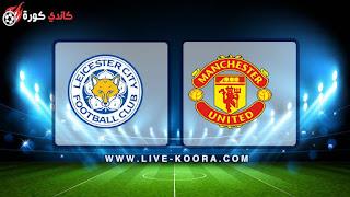 مشاهدة مباراة ليستر سيتي ومانشستر يونايتد بث مباشر اليوم 03-02-2019 الدوري الانجليزي