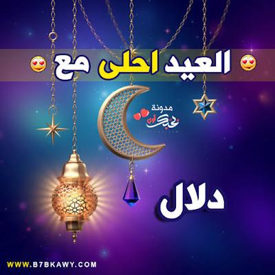 العيد احلى مع دلال