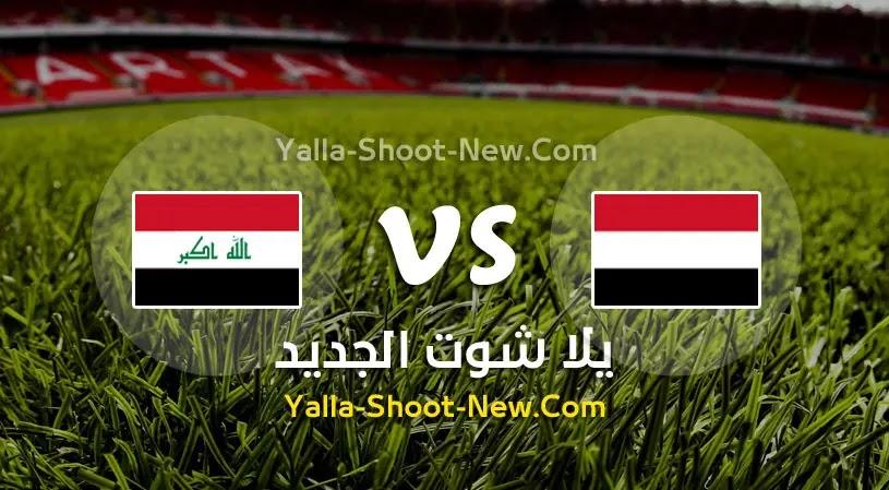 مباراة اليمن والعراق