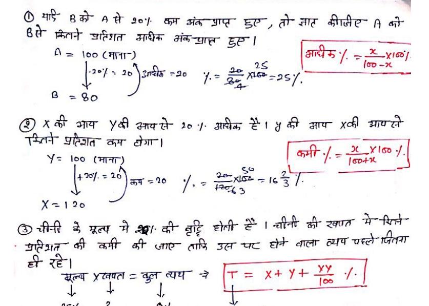 Maths Tricks Handwritten Notes PDF Download - QMaths: SSC