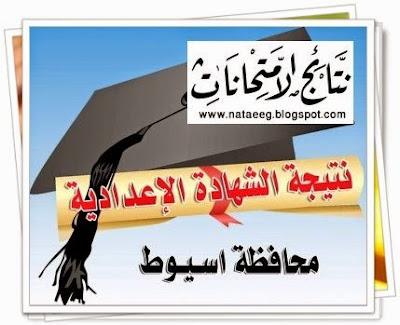 ظهرت نتيجة الشهادة الاعداديه 2017 بمحافظة أسيوط | الصف الثالث الاعدادى
