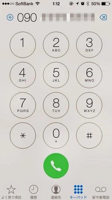 同じ電話番号に素早く繰り返し電話を掛ける方法