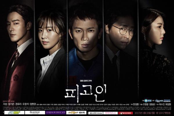 Drama Korea : Innocent Defendant Full Episode