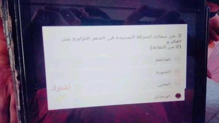 امتحان لغة عربية تجريبي لامتحان 19 مايو للصف الاول الثانوي 0%2B%25287%2529