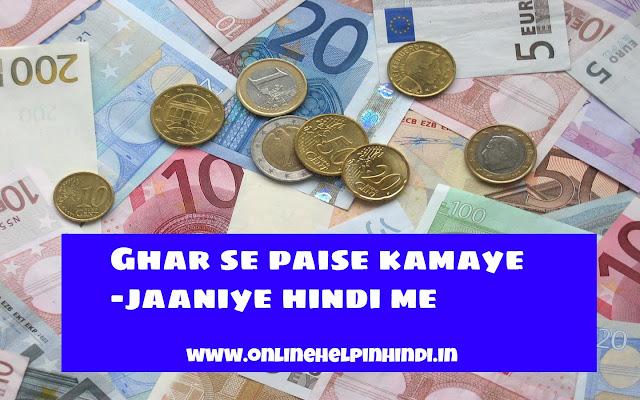 Ghar-Baithe-Paisa-Kaise-Kamaya-Jaa-Sakta-Hai-Jaaniye-Hindi-Me