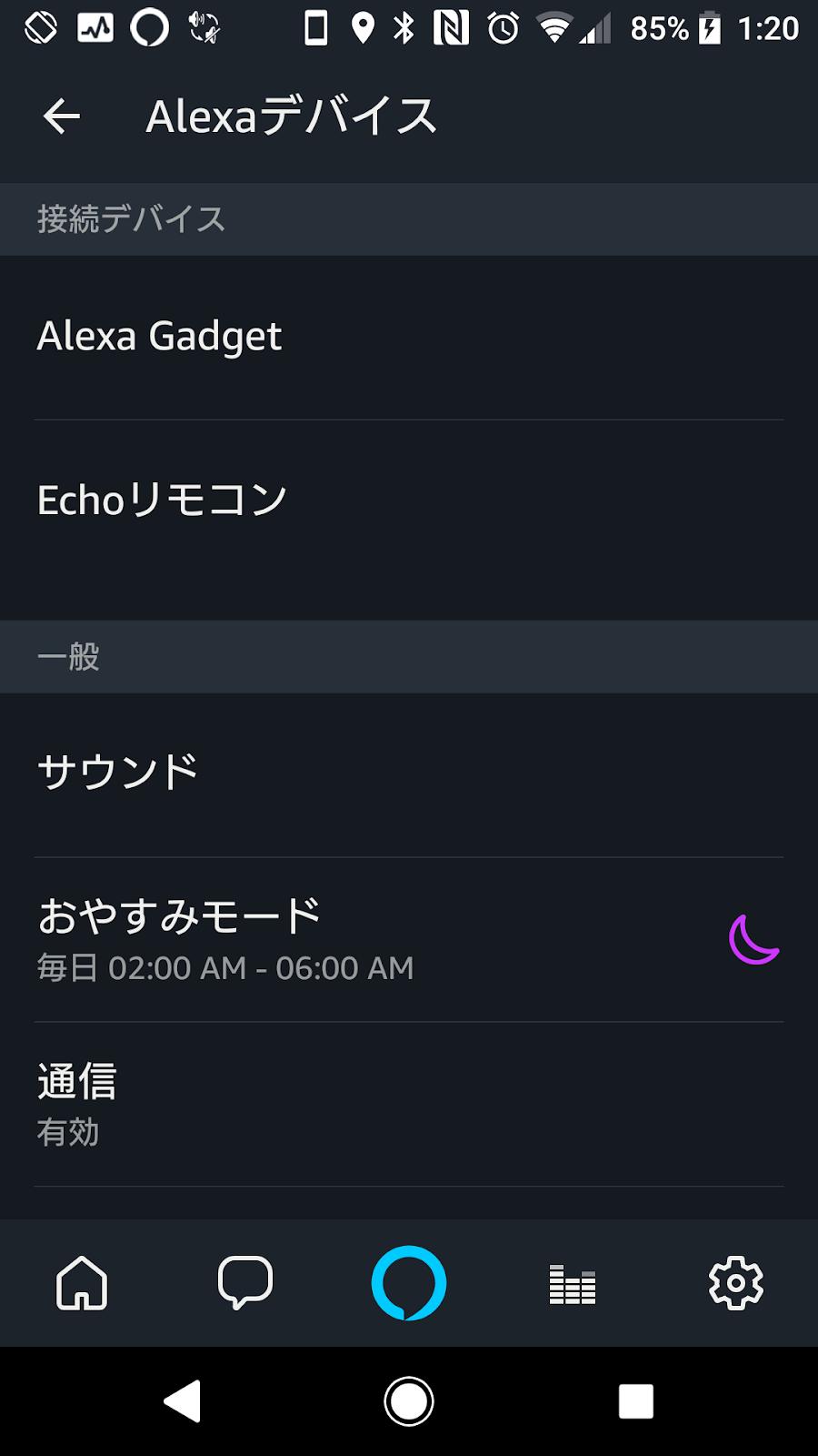 アレクサ おやすみ モード