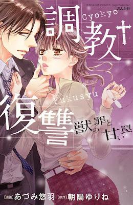[Manga] 調教復讐 獣の罪と甘い罠 [Cyokyo Fukusyu] Raw Download